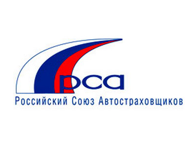 союз автостраховщиков россии официальный