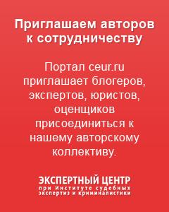 Статья 79 Назначение экспертизы / КонсультантПлюс