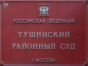 Тушинский районный суд  Портал судов общей юрисдикции