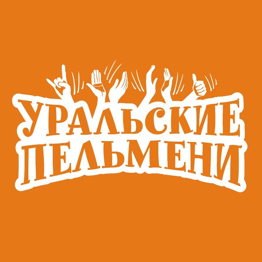 Уральские пельмени картинки с надписями