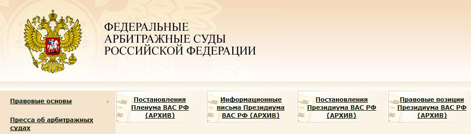Инструкция, как проверить контрагента или найти нужное дело на Arbitr.ru Юридическая защита суд предприниматель кредиты