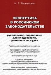 методическое руководство для судебных экспертов 2013