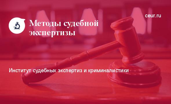 Методика судебной строительной экспертизы