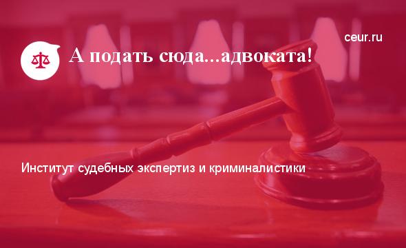 Проверить адвоката по реестру адвокатов России