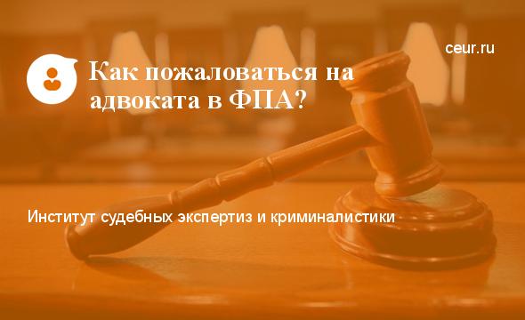 Жалобы на действия бездействие адвокатов рассматривает