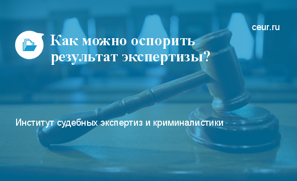 Суд назначает независимую экспертизу